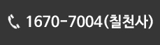 전화번호 : 1670-7004(칠천사)